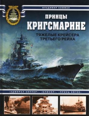 Принцы Кригсмарине. Тяжелые крейсера Третьего рейха