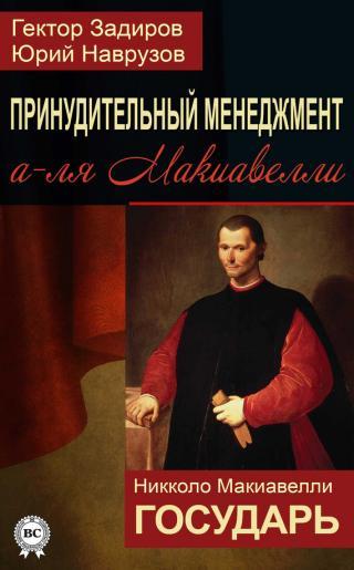 Принудительный менеджмент а-ля Макиавелли