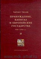 Принуждение, капитал и европейские государства. 990–1992 гг.