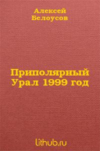 Приполярный Урал 1999 год