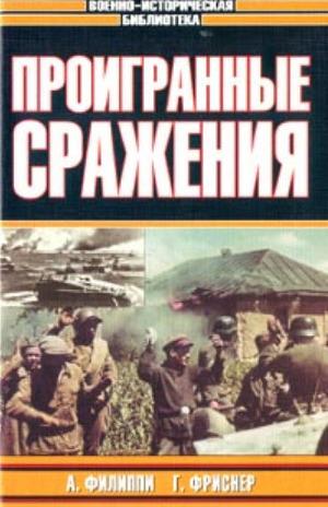 Припятская проблема. Очерк оперативного значения Припятской области для военной кампании 1941 года