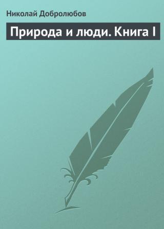 Природа и люди. Книга I