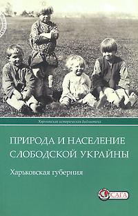 Природа и население Слободской Украины. Харьковская губерния