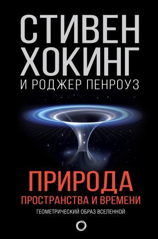 Природа пространства и времени [версия doc (с koob.ru)]