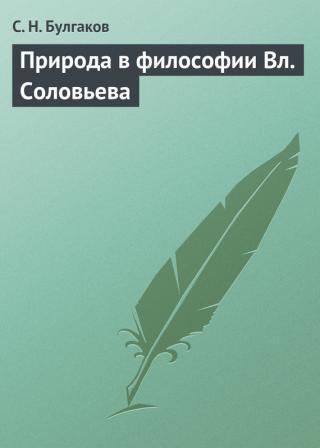 Природа в философии Вл. Соловьева