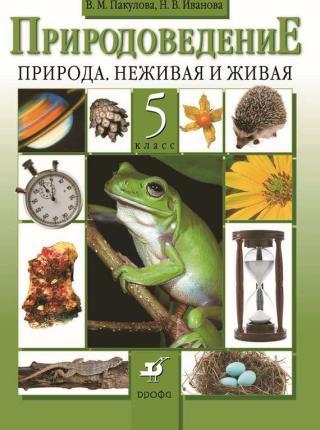 Природоведение. Природа. Неживая и живая.5 класс