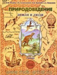 Обложка книги природоведение 5 класс учебник