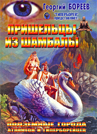 Пришельцы из Шамбалы