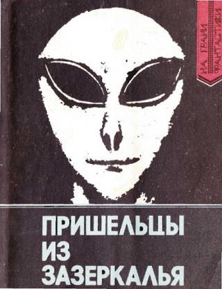 Пришельцы из Зазеркалья. Факты и размышления о неопознанных летающих объектах