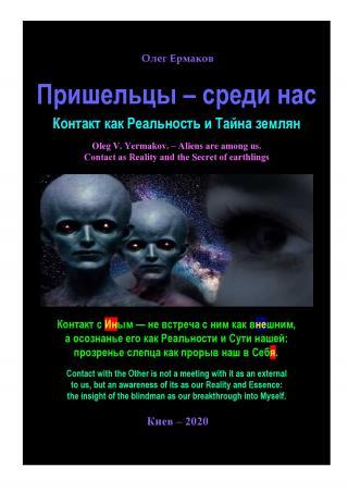 Пришельцы — среди нас. Контакт как Реальность и Тайна землян