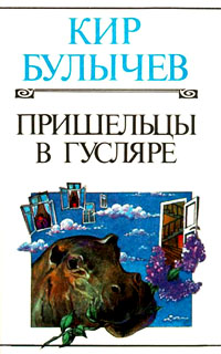 Пришельцы в Гусляре [сборник]