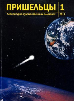 Пришельцы. Выпуск 1