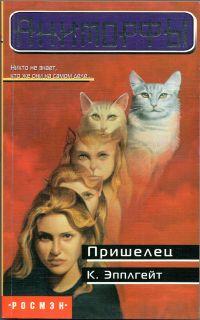 Пришелец / The Visitor