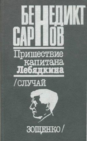 Пришествие капитана Лебядкина. Случай Зощенко.