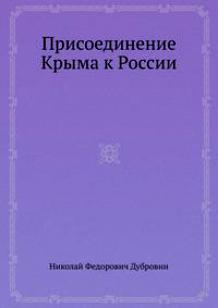 Присоединение Крыма к России. Книга 1.