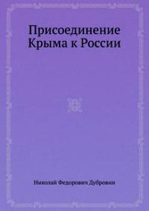 Присоединение Крыма к Россси