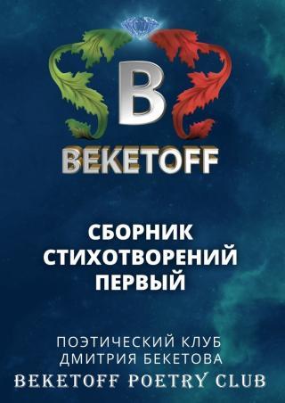 Пристальное прочтение Бродского. Сборник статей под ред. В.И. Козлова