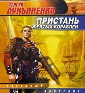 Пристань желтых кораблей Лукьяненко