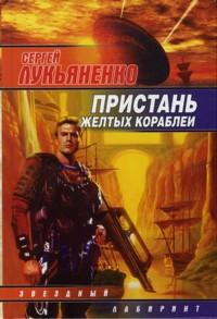 Пристань желтых кораблей [Сборник]