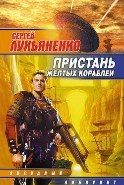 Пристань желтых кораблей (Сборник)