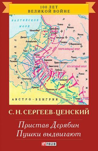 Пристав Дерябин (Преображение России - 4)