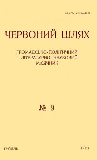 Пристосування латиниці до потреб української мови