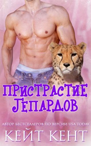 Пристрастие гепардов [ЛП]