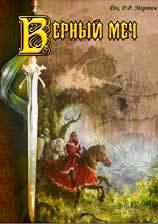 Присяжный рыцарь [= Верный меч]