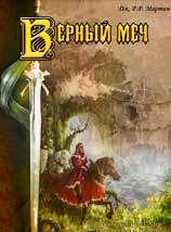 Присяжный рыцарь (Верный меч)