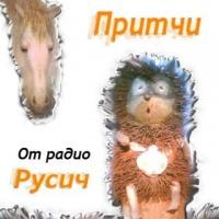 Притчи от Радио Русич
