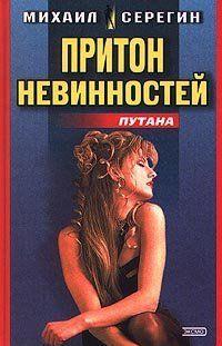 Притон невинностей (Сборник)