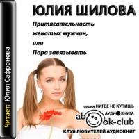Юлия шилова аудиокниги