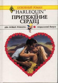 Притяжение сердец (Сборник)