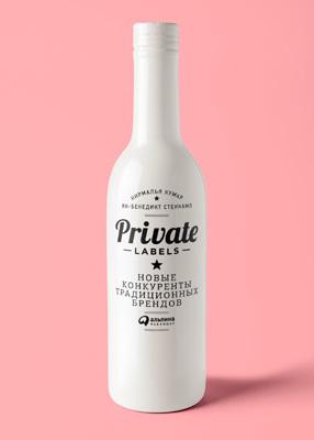 Private labels [Новые конкуренты традиционных брендов]