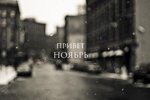 Привет, ноябрь (СИ)
