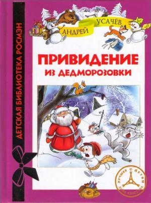 Привидение из Дедморозовки