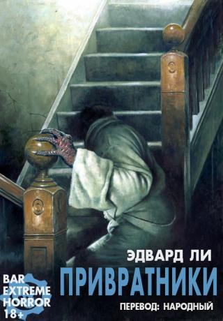 Привратники [сборник] [ЛП]