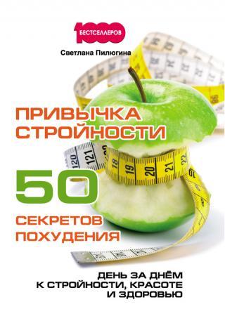 Привычка стройности. 50 секретов похудения [День за днём к стройности, красоте и здоровью]