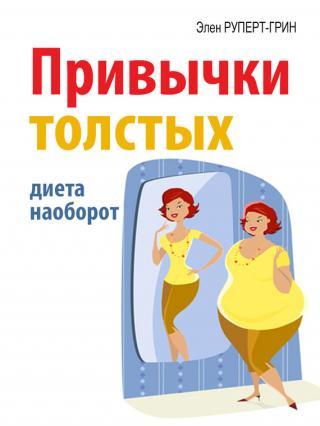 Привычки толстых. Диета наоборот