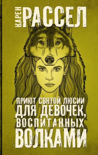 Приют святой Люсии для девочек, воспитанных волками [сборник litres]