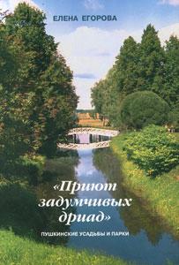 «Приют задумчивых дриад». Пушкинские усадьбы и парки