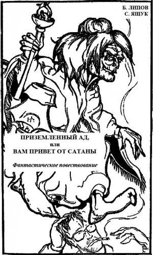 Приземленный Ад, или Вам привет от Сатаны