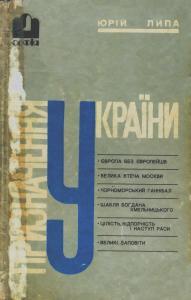 Призначення України