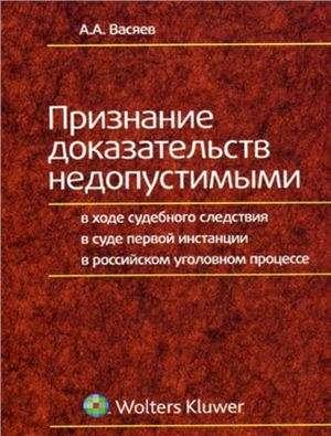 Признание доказательств недопустимыми в ходе судебного следствия в суде первой инстанции в российском уголовном процессе
