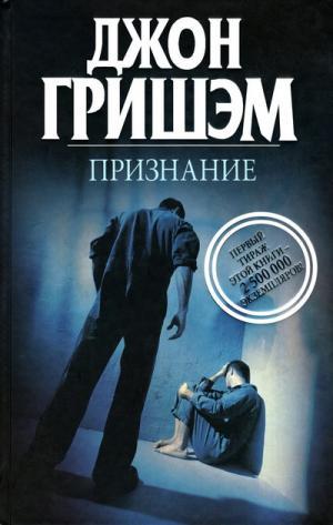 Признание [The Confession-ru]
