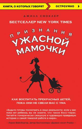 Признания Ужасной мамочки: как воспитать прекрасных детей, пока они не свели вас с ума