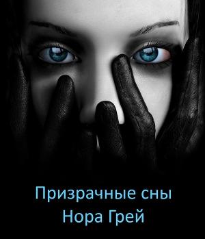 Призрачные сны (СИ)