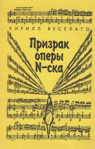 Призрак оперы N-ска