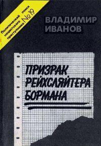 Призрак рейхсляйтера Бормана