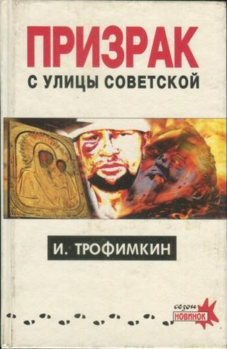 Призрак с улицы Советской